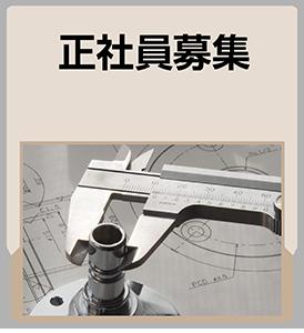 アルミダイカスト製造のSRSクラフト
