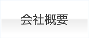 株式会社SRSクラフト アルミダイカスト製造 Smart Site